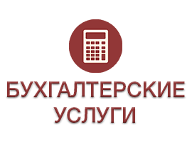 Бухгалтерские услуги Санкт-Петербург