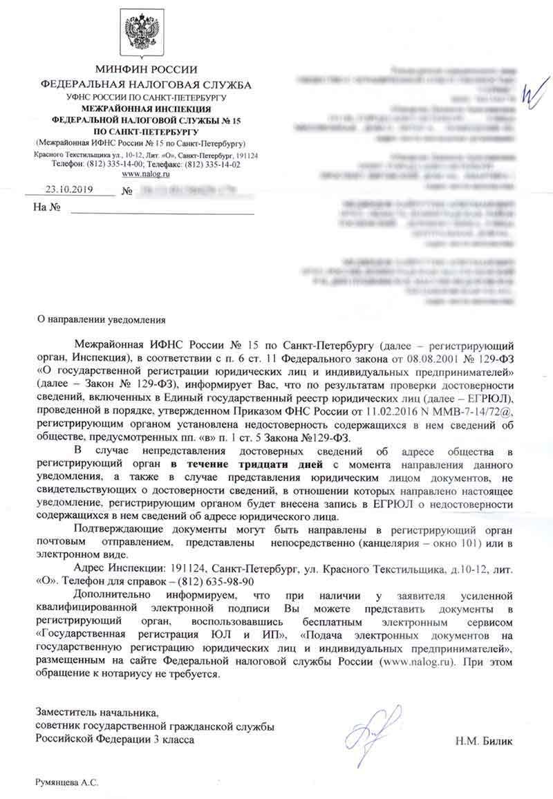 письмо о недостоверности юридического адреса ООО