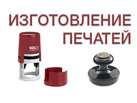 Изготовление печатей для фирмы (ООО)