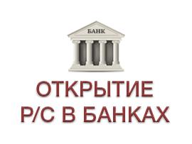 Открыть расчетный счет ООО в банке бесплатно