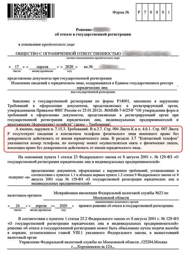 Особенности регистрации фирм в Московской области