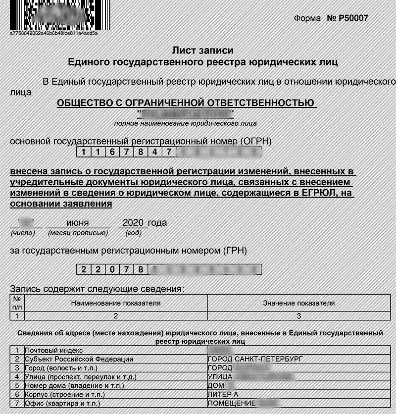 Лист записи ЕГРЮЛ о смене юридического адреса ООО