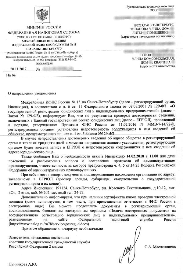 сменить юридический адреса фирмы (ООО) в спб