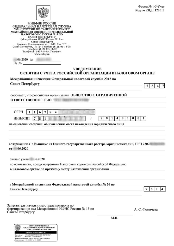 Уведомление о снятии организации с налогового учета при смене юридического адреса с переездом в другой район СПб