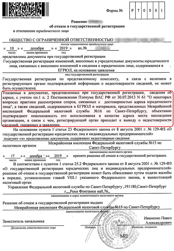 отказ в регистрации смены юр. адреса ооо
