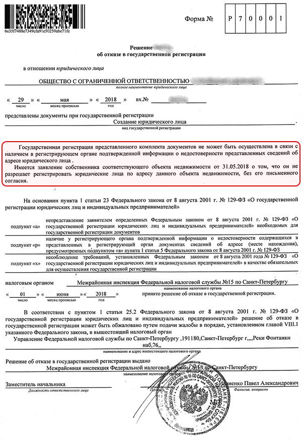 сменить юридический адрес фирмы ооо в санкт-епетрбурге
