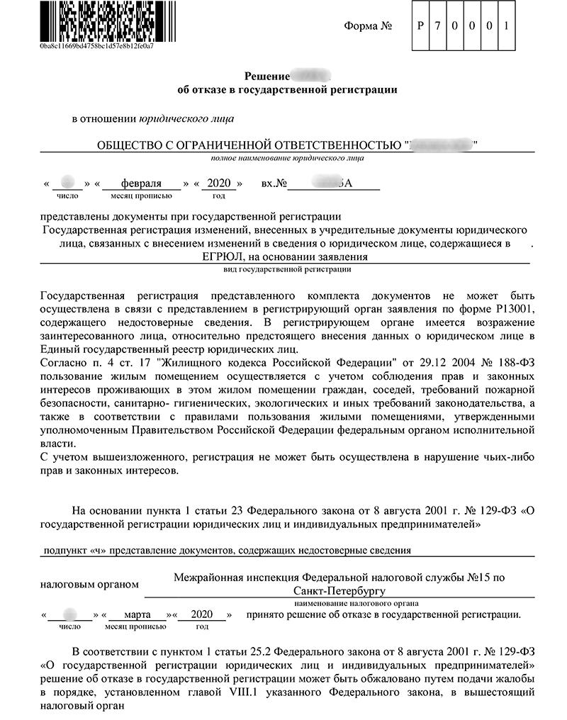 регистрация фирмы по прописке директора или учредителя