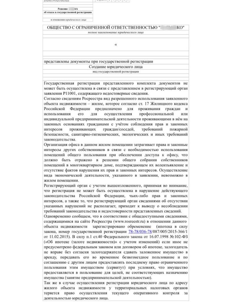 регистрация фирмы в квартире директора или учредителя