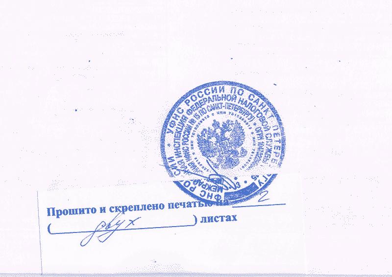 выписка из егрюл с синей печатью налоговой