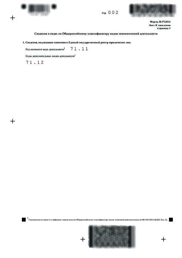 р13014 при смене оквэд - образец заполнения