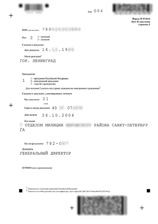 пример заполнения р13014 при смене генерального директора